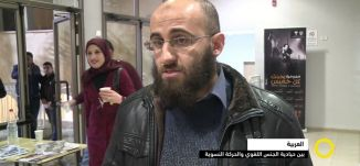 تقرير - العربية بين حيادية الجنس اللغوي والحركة النسوية - 21-2-2017- #صباحنا_غير- مساواة