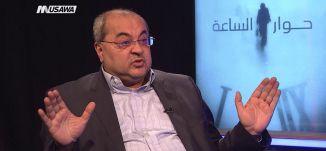 د. أحمد الطيبي: تحالف التجمع والإسلامية خلق واقعا جديدا ورفضنا ترشح ثلاث قوائم،حوارالساعة،4-3-2019