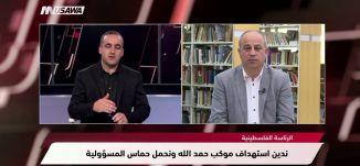 انفجار غزة : عبوة ناسفة تستهدف موكب الحمد الله وفرج  - مترو الصحافة -  13.3.2018- مساواة