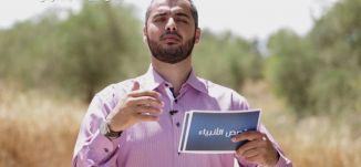 موسى عليه السلام (2) - #قصص_الأنبياء - قناة مساواة الفضائية - Musawa Channel
