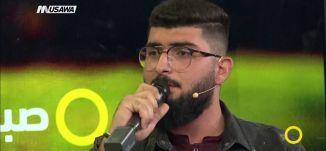 اغنية فوق النخل على الاورج ،روجيه مسلم،نبيل صليبا،سهى مصالحة،صباحنا غير،23-10-2018