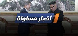 اتفاق تاريخي بين الكوريتين،اخبار مساواة،19.9.2018، قناة مساواة الفضائية