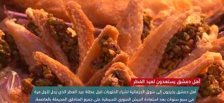 اهل دمشق يستعدون لعيد الفطر ،view finder -17.6.2018- مساواة