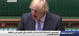 جونسون: المملكة المتحدة لن تعترف بأي تغيير على خطوط سبعة وستين،اخبار مساواة،01.07.2020،مساواة