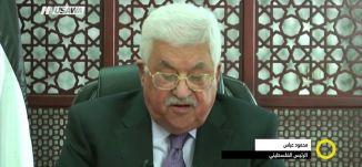 تقرير -  ملخص حول التصريحات والردود الدولية بشأن اعلان ترامب - نورهان ابو ربيع ،نصر سمارة - 12.12.17