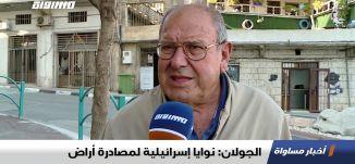 الجولان: نوايا إسرائيلية لمصادرة أراض، تقرير،اخبار مساواة،14.11.2019،قناة مساواة