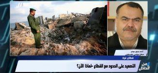 """""""غزة أولاً""""؛ المخفي وراء """"الحشودات العسكرية"""" -جاكي خوري،رافع أبو طريف ،أحمد رفيق عوض،20-10"""