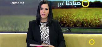 القدس فلسطينية ولا فرق بين مسلم ومسيحي - نضال جان عبود -  صباحنا غير- 23-7-2017 - قناة مساواة