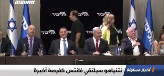 نتنياهو سيلتقي غانتس كفرصة أخيرة،الكاملة،اخبار مساواة ،29-09-2019،مساواة