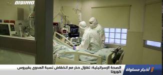 الصحة الإسرائيلية: تفاؤل حذر مع انخفاض نسبة العدوى بفيروس كورونا،اخبار مساواة،07.10.2020،قناة مساواة