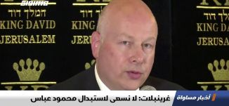غرينبلات: لا نسعى لاستبدال محمود عباس ،اخبار مساواة 13.08.2019، قناة مساواة