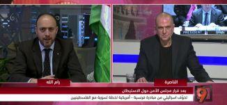 نجاح الدبلومسية الفلسطينية واسرائيل بهستيريا - د. حسام زملط ومحمد زيدان - 27-12-2016- #التاسعة