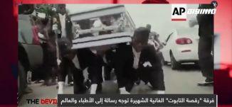 """فرقة """"رقصة التابوت"""" الغانية الشهيرة توجه رسالة إلى الأطباء والعالم،المحتوى في رمضان،حلقة 24"""