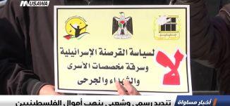 تنديد رسمي وشعبي بنهب أموال الفلسطينيين ،تقرير،اخبار مساواة،19.2.2019، مساواة