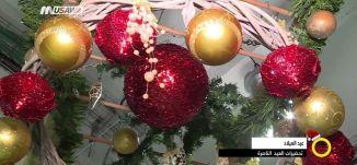 تقرير - تحضيرات الميلاد في الناصرة - نورهان أبو ربيع - صباحنا غير-  26.12.2017 - مساواة