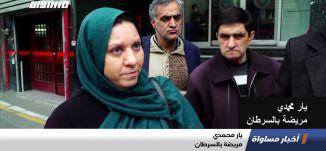 العقوبات تنهك قطاع الصحة في إيران، تقرير،اخبار مساواة،26.02.2020،قناة مساواة