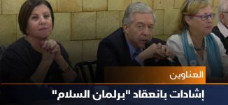 """إشادات بانعقاد """"برلمان السلام""""،اخبار مساواة،30.11.2018، مساواة"""