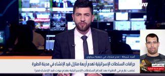 الجرافات الإسرائيلية تهدم أربعة منازل قيد الإنشاء في مدينة الطيرة،أمجد شبيطة،بانوراما مساواة،31.05