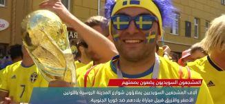 المشجعون السويديون يضعون بصمتهم ،view finder- world cup 2018 -19.6.2018- مساواة