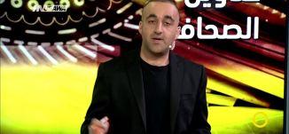 ما بعد الاخبار ، وائل عواد ،صباحنا غير،3-9-،2018، قناة مساواة الفضائية