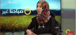 التبرع بالدم - فداء طه -  صباحنا غير- 10-5-2017 - قناة مساواة الفضائية - MusawaChannel