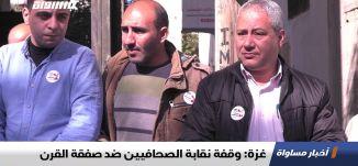 غزة: وقفة نقابة الصحافيين ضد صفقة القرن، تقرير،اخبار مساواة،30.01.2020،قناة مساواة