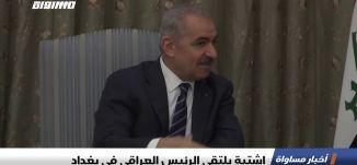 اشتية يلتقي الرئيس العراقي في بغداد ،اخبار مساواة 16.07.2019، قناة مساواة