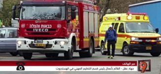 اضرام النار بالممرضة؛ الاعتداءات تتكرر -  سناء بشارات وجهاد عقل  - #التاسعة - 14-3-2017 - مساواة