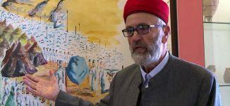 نابلس - المتحف السامري -  الحلقة السابعة - #رحالات - الموسم الثاني - قناة مساواة الفضائية - musawa