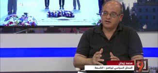 فرنسا وقضايا الشرق الأوسط بعد انتخاب ماكرون - محمد زيدان - التاسعة  - 9-5-2017 - مساواة