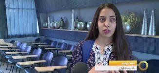 تقرير - طلاب سنة اولى - الناحية النفسية في انخراط الطلاب العرب في الجامعات - 24-10-2016- #صباحنا_غير