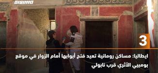60 ثانية -ايطاليا: مساكن رومانية تعيد فتح أبوابها أمام الزوار في موقع بومبيي الأثري قرب نابولي،20.02