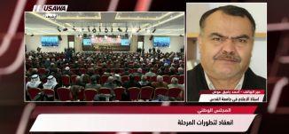 عرب 48: هدم منازل بالعيساوية وقلقيلية ،مترو الصحافة،15.8.2018 قناة مساواة الفضائية