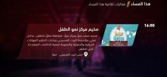 مخيم مركز نمو الطفل ! - فعاليات ثقافية هذا المساء - 3-7-2017 - قناة مساواة الفضائية