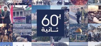 ب 60 ثانية،باريس: ترامب وبوتين ضمن مجسمات كاريكاتيرية في كرنفال في نيس الفرنسية،7-2-2019