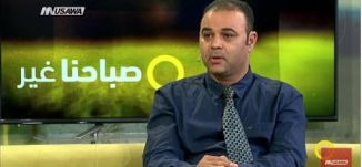 هل جميع أنواع فيروس الكبد معدية؟ !! -  د. محمود محاميد - صباحنا غير- 19-5-2017 - مساواة