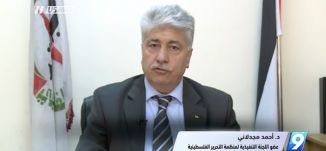 """د. أحمد مجدلاني :""""نحن في لحظة مفصلية عشية المجلس الوطني وعلى حماس ان توضح موقفها""""،27.4.18، مساواة"""