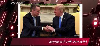 روسيا اليوم : ترامب يستقبل القس أندرو برانسون في البيت الأبيض، مترو الصحافة،14-10-2018