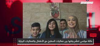 عائلة مواسي تنظم وقتها بين فعاليات المطبخ مع الاطفال والفعاليات البيتية،الاء مواسي،المحتوى في رمضان4
