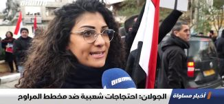 الجولان: احتجاجات شعبية ضد مخطط المراوح ، تقرير،اخبار مساواة،24.01.2020،قناة مساواة