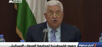 جهود فلسطينية لمجابهة العدوان الإسرائيلي، اخبار مساواة،13-11-2018- مساواة