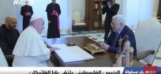 الرئيس الفلسطيني يلتقي البابا فرانسيس.. في الفاتيكان..،الكاملة،اخبار مساواة،3-12-2018-مساواة