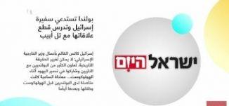 إسرائيل اليوم. : بولندا تستدعي سفيرة إسرائيل وتدرس قطع علاقاتها مع تل أبيب،صباحنا غير، 19-2-2019