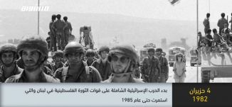 1982 - بدء الحرب الاسرائيلية الشاملة على قوات الثورة الفلسطينية في لبنان  - ذاكرة في التاريخ،04.06.