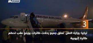 ب 60 ثانية،تركيا: وزارة النقل  تعلق جميع رحلات طائرات بوينج عقب تحطم طائرة إثيوبية،14-3-2019