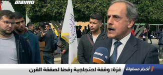 غزة: وقفة احتجاجية رفضا لصفقة القرن، تقرير،اخبار مساواة،16.02.2020،قناة مساواة
