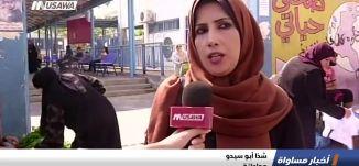 """تقرير : قلق في غزة جراء قطع تمويل """"أونروا""""، اخبار مساواة، 4-9-2018-مساواة"""