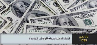 1785 اختيار الدولار كعملة للولايات المتحدة - ذاكرة في التاريخ- 06.07.2019،قناة مساواة