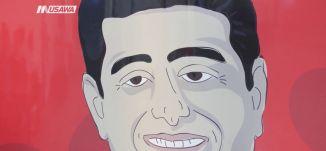 تقرير -  أشرف قرطام والكوميديا – شو العلاقة؟ - ح4 -  الباكستيج -  5-11- 2017 - قناة مساواة الفضائية