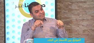 المستهلك ؟ مُستغَل ام لا يعلم !،غسان صالح،صباحنا غير،6-2-2019،قناة مساواة